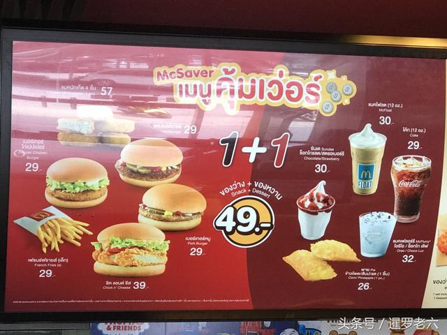 10元能在泰國麥當勞吃到啥?竟有這麼多選擇!還能選聖代配漢堡? - 每日頭條