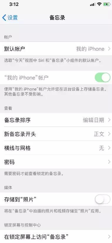 如何給iPhone上的備忘錄加密。你學會了嗎? - 每日頭條