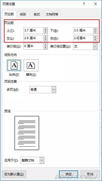 公文排版必知技巧:Word精確控制頁面「行數」和「字符個數」 - 每日頭條