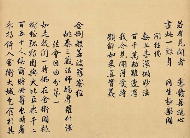 十大書法家《金剛經》:字里般若,筆下修心 - 每日頭條