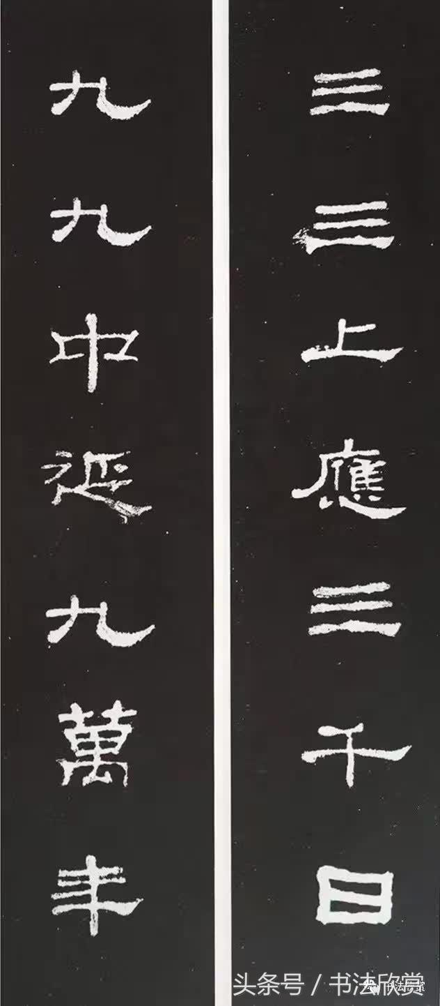 漢代史晨碑隸書集字對聯欣賞 - 每日頭條