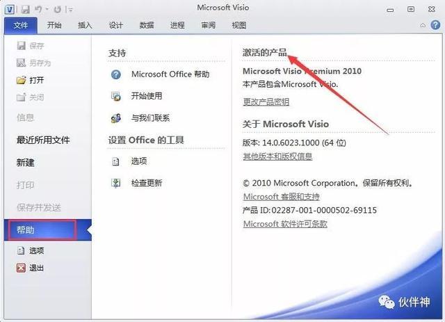 Visio 2010破解版軟體免費下載附安裝教程 - 每日頭條