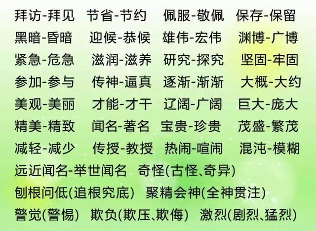 媛媛媽教語文:三年級語文上冊第五單元知識點複習 - 每日頭條