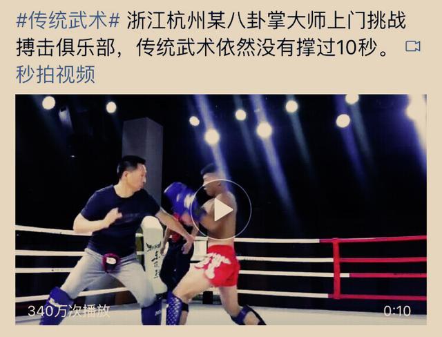 什麼?八卦掌大師挑戰搏擊拳手10秒就被KO!網友的回覆火了 - 每日頭條