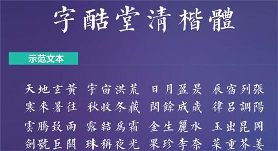 細數十款中國風十足的字體。H5設計師珍藏 - 每日頭條
