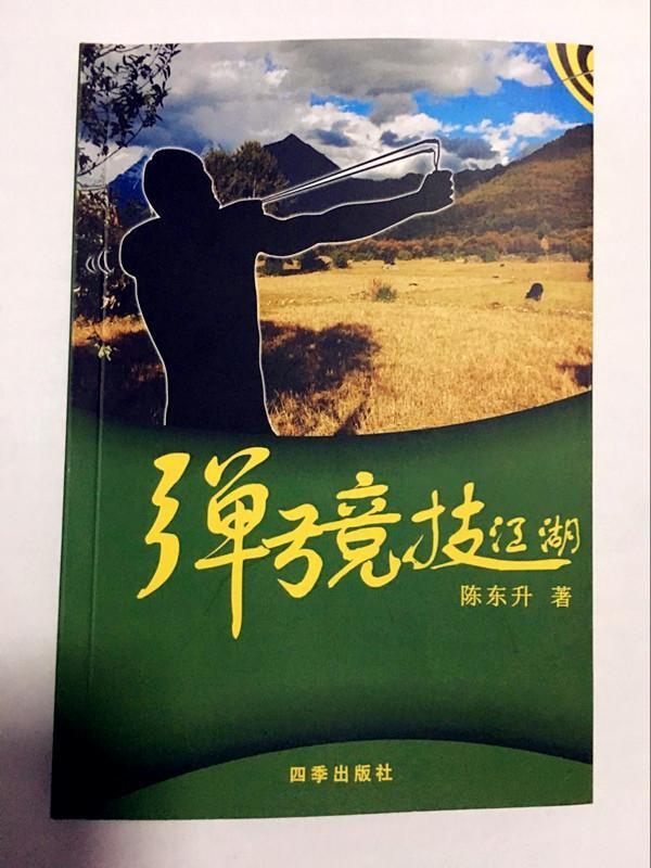 彈弓競技首部專業書籍出版發行 全面揭示中國彈弓百態! - 每日頭條