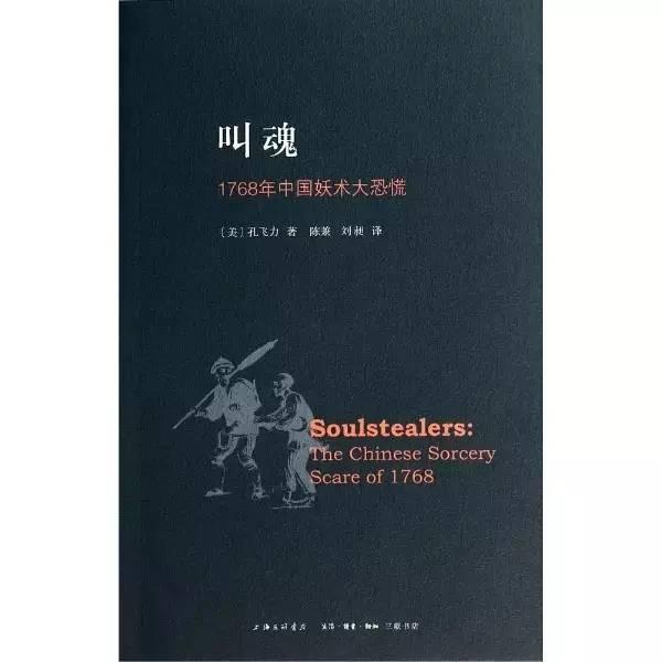 中國盛世的另一種存在:來自孔飛力與《叫魂》的歷史啟示︱每周一書 - 每日頭條