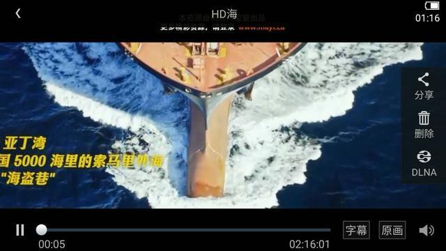 紅海行動百度雲網盤[BD1080p][720p]百度雲網盤高清資源下載 - 每日頭條