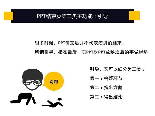 PPT結尾頁放什麼既能得體又能有高逼格? - 每日頭條