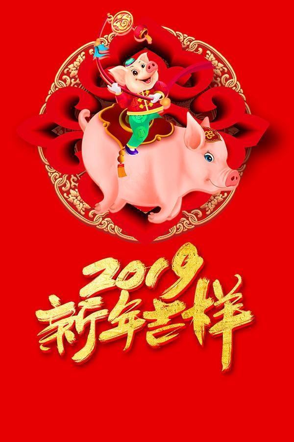 2019年豬年春節微信祝福語,願你事事順心,快樂常在! - 每日頭條