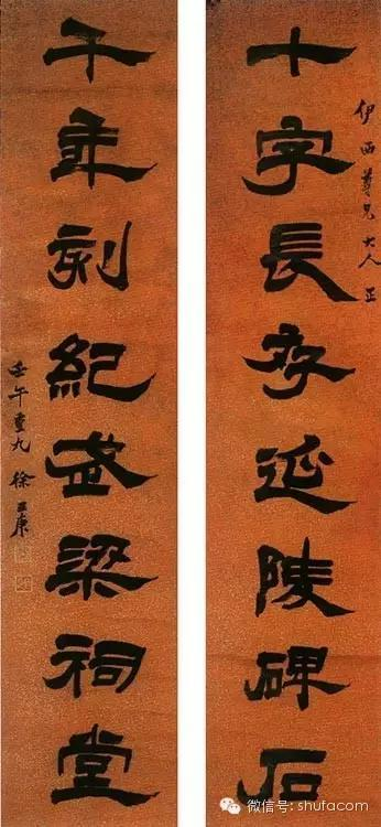 獨具風格的徐三庚篆隸 - 每日頭條