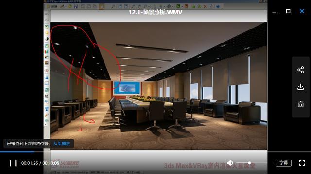 室內設計VR視頻渲染教程 集團公司會議室空間表現 - 每日頭條