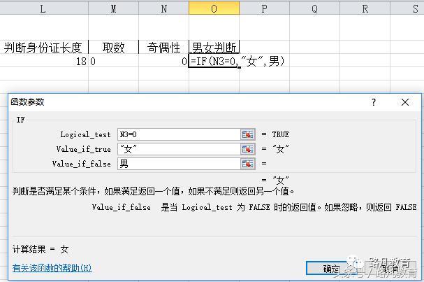 Excel 如何根據身份證號碼自動設置男女性別? - 每日頭條