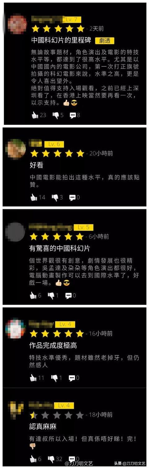 《流浪地球》香港上映,僅一天就反超票房奪冠,網友:身體很誠實 - 每日頭條