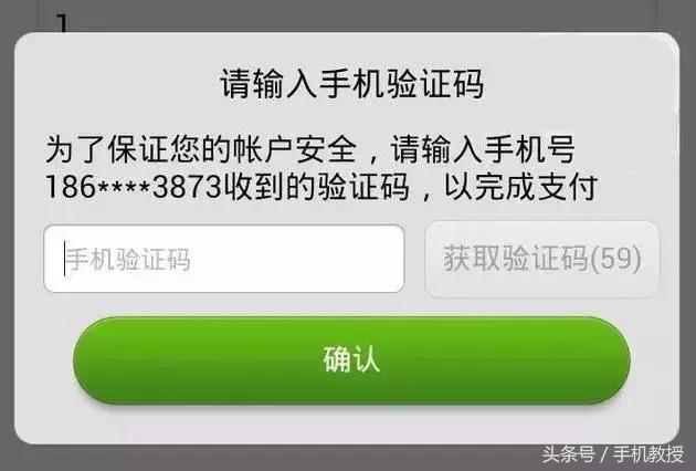 不僅手機驗證碼將被取消。連換號碼也不用到處解綁帳號了! - 每日頭條
