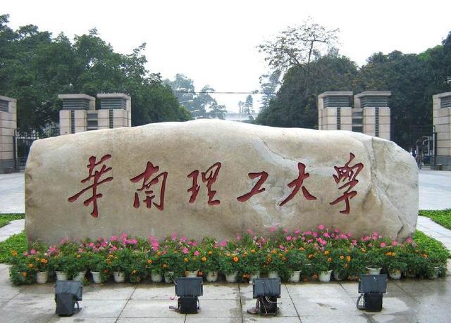 廣東省最好的5所大學。中山大學第1。誰排第3有爭議。第5吃得好 - 每日頭條