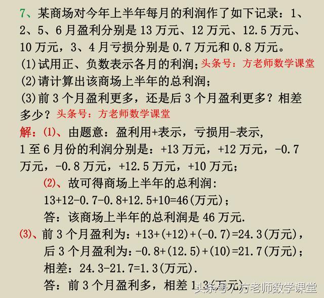數學7上:有理數加減法。8道正負數應用題。月考期中常見經典考題 - 每日頭條