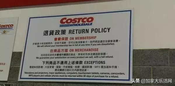 別急著買 Costco退貨規則的正確玩法先了解一下 - 每日頭條