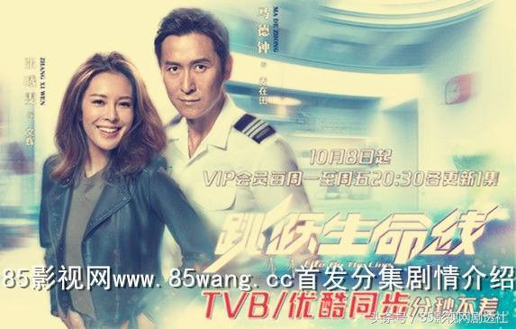 TVB劇跳躍生命線熱播 馬德鐘,何廣沛,劉佩玥,陳瀅,張曦雯領銜主演 - 每日頭條