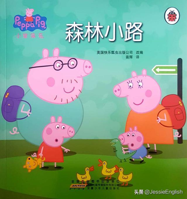 一本18頁的《小豬佩奇》雙語繪本,說清常見中英文六大句法區別 - 每日頭條