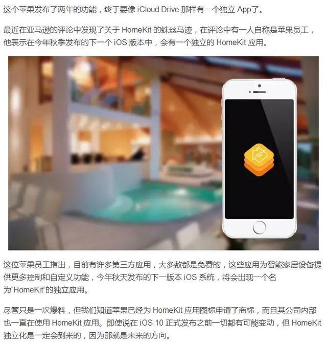 蘋果:HomeKit將影響你未來的生活方式 - 每日頭條