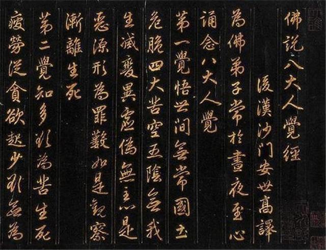 趙孟頫專欄:《佛說八大人覺經 》 - 每日頭條