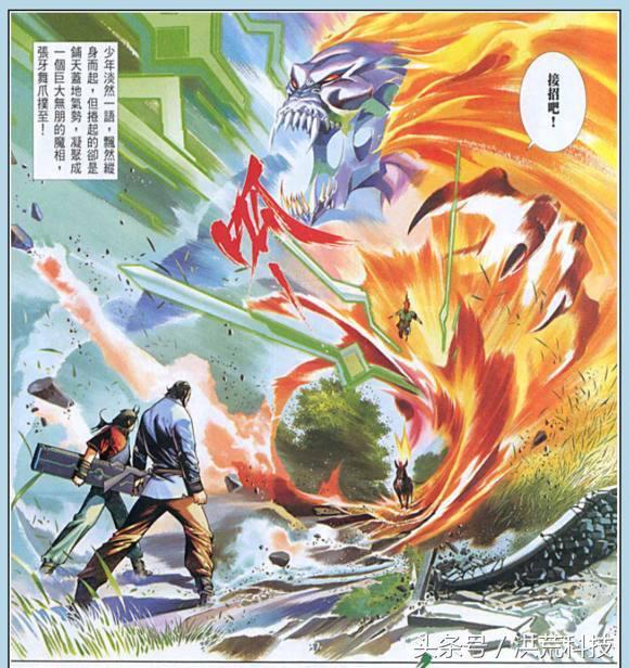 《風雲》劍界最強武學之魔統真道 - 每日頭條