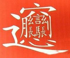 你一定中過漢字的招!易念錯字的正確讀音 - 每日頭條