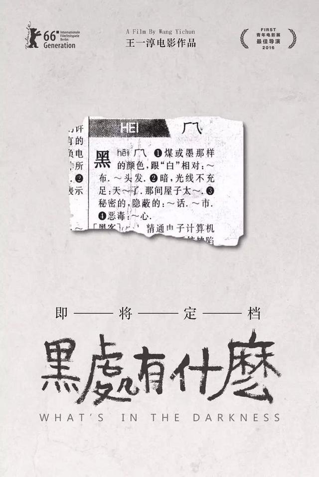 中文字體海報設計欣賞,滿滿的復古風 - 每日頭條