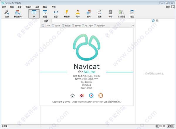 navicat 12 for sqlite 64位/32位中文破解版 v12.1.7 - 每日頭條