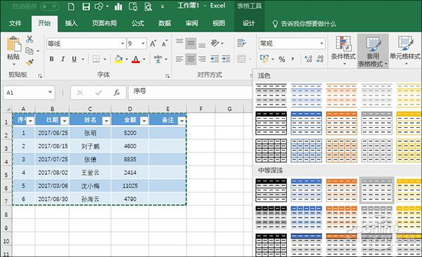 老闆看了都加工資!教你如何一秒美化Excel表格 - 每日頭條