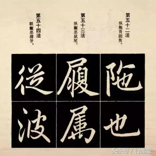 書法結體是首要,趙孟頫楷書結字法 - 每日頭條