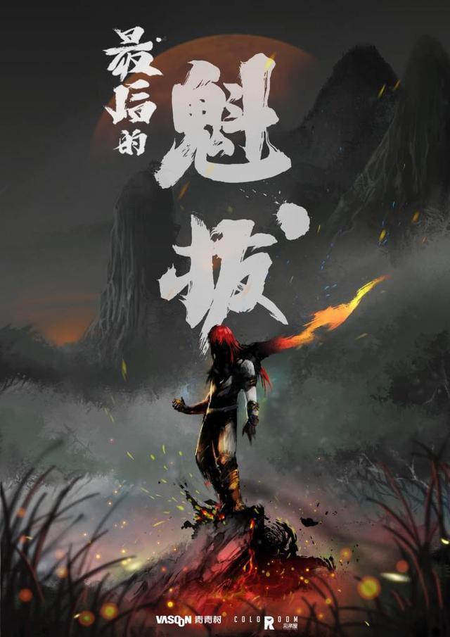 2017年十大國產動漫,《狐妖小紅娘》排名第二,僅次於這部動漫 - 每日頭條