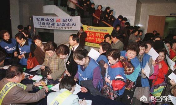 為什麼韓國在歷史上有民眾踴躍捐金、共度時艱的寶貴傳統? - 每日頭條