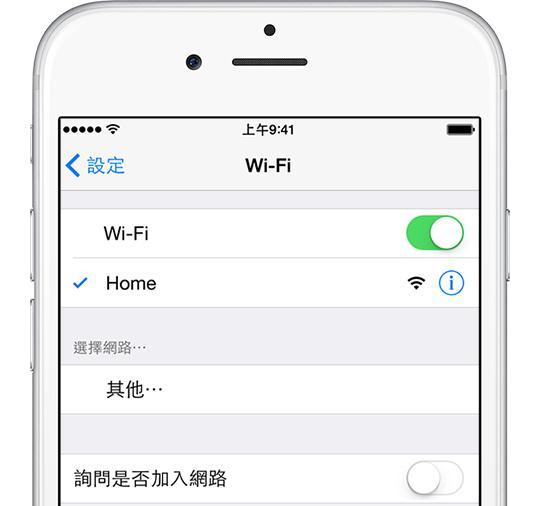 蘋果官方教學!6個步驟檢查為何iPhone不能連上WiFi! - 每日頭條