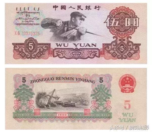 中國最早的人民幣是哪張?最貴的又是哪張? - 每日頭條