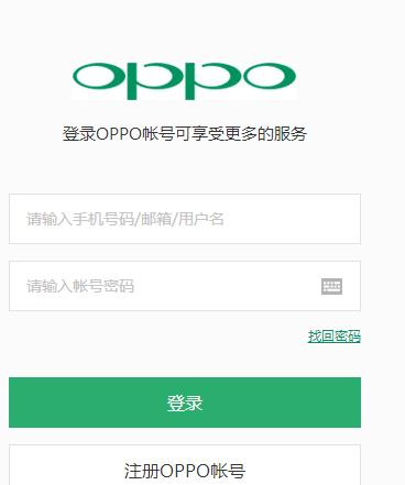 OPPO手機忘記帳戶密碼。如何自己找回?(收藏備用) - 每日頭條