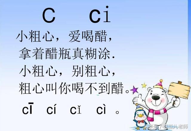一年級語文漢語拼音7.《zcs》區別聲母與整體認讀音節 詞語 句子 - 每日頭條
