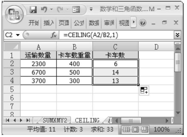 Excel捨入和取整函數。玩點高層次的行不行? - 每日頭條
