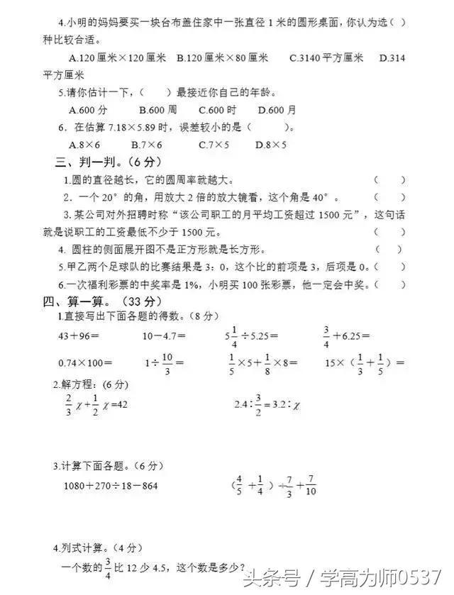 小學六年級下學期期末數學精華試卷(附答案)小升初必備 - 每日頭條