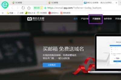 騰訊企業QQ號怎麼申請 帳號註冊開通流程步驟圖文教程 - 每日頭條
