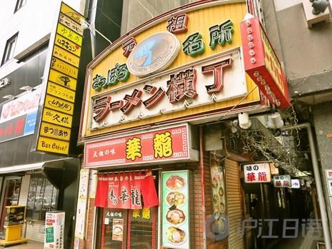 日本人氣拉麵店推薦:味之龍華和棕熊橫町本店 - 每日頭條