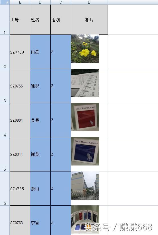 Excel里批量快速插入圖片.並調整好大 - 每日頭條
