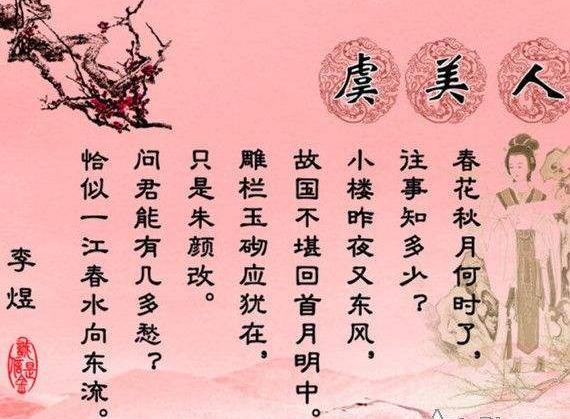 詩詞鑑賞之虞美人·春花秋月何時了(李煜) - 每日頭條