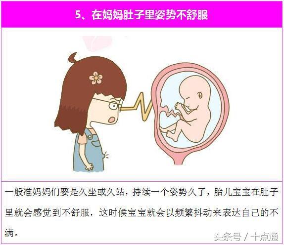 孕婦懷孕晚期寶寶在肚子裡頻繁抖動是求救嗎?勿擔心其實是胎動! - 每日頭條