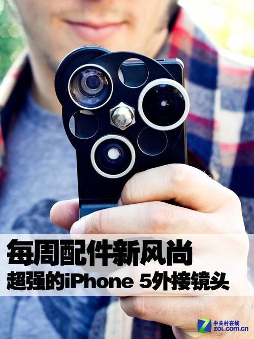 每周配件新風尚 超強iPhone 5外接鏡頭 - 每日頭條