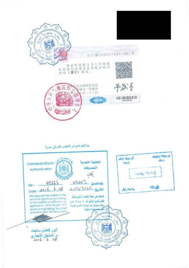 伊拉克免稅清關所需要準備的清關單據 - 每日頭條