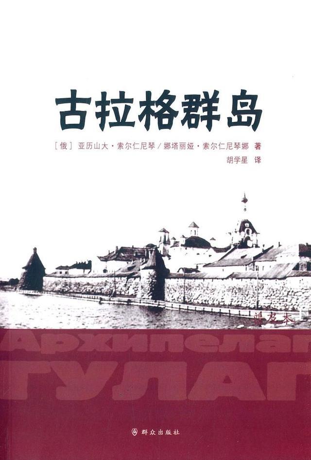 關於蘇聯的書。最重要的還是這本《古拉格群島》 | 關於蘇聯的那些書 - 每日頭條
