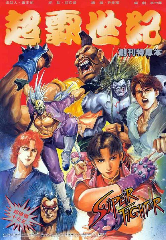 港漫《超霸世紀》90年代港漫經典之作也是漫友們好奇接觸開始 - 每日頭條