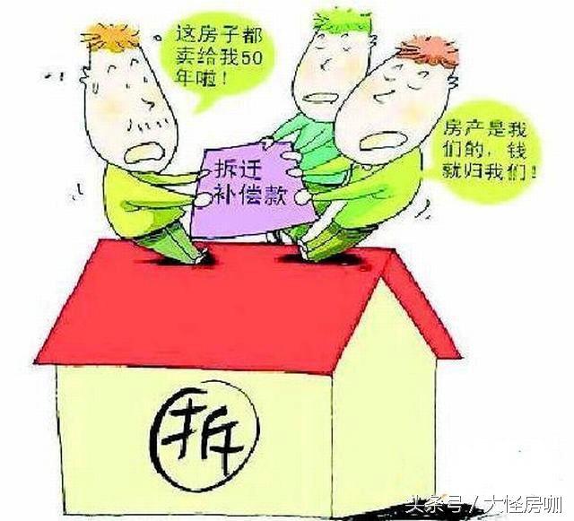 2016房屋拆遷補償標準是啥?拆遷想致富 多學政策少走路 - 每日頭條